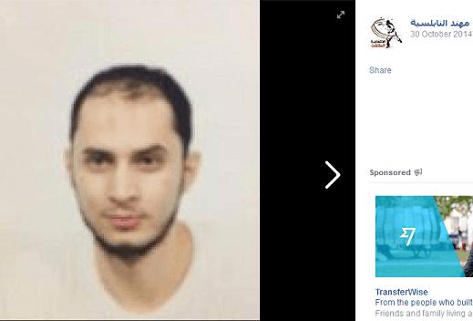 Muhannad Nabulsih - Offending image 2 mugshot
