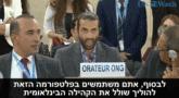 צפו: בן חמאס מדהים את מועצת זכויות האדם